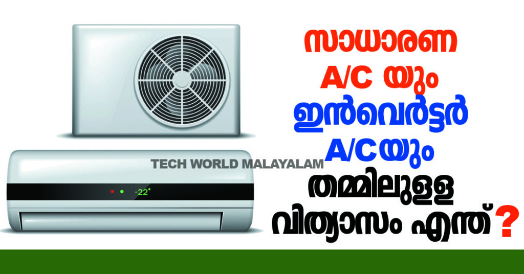 What is the difference between Normal AC and Inverter AC