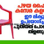 fiber chair polish liquid to polish fiber chairs