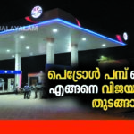 How to Start Petrol Pump Business in India