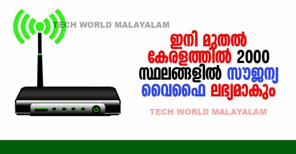 Kerala 1,887 free WiFi zones across the state