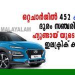 Hyundai kona electric car price and review  in Kerala