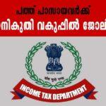 Recruitment Income Tax Department | Eligibility : 10th, Degree