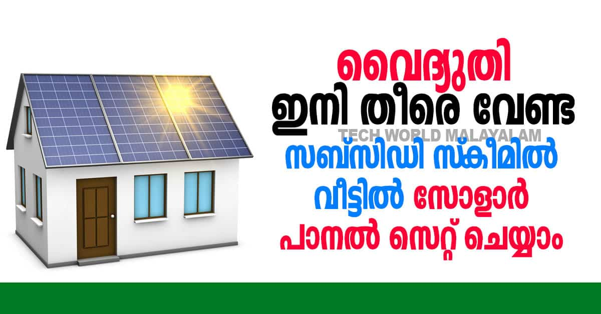 Low Cost Solar Panels In Kerala For Subsidy Schemes
