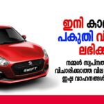 Vehicle prices fall sharply in India