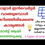Things to Know Before Buying Solar Inverter