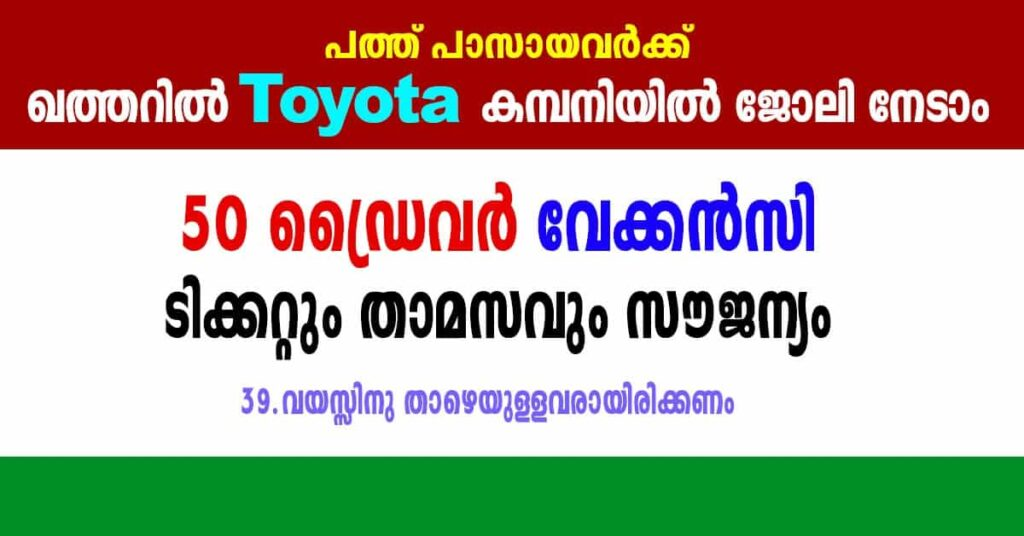 Required Light Drivers for Toyota  Rent a Car Division in Qatar