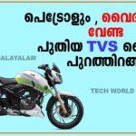 TVS Apache RTR 200 FI E100 | Ethanol