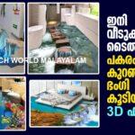 3D Epoxy Flooring service In Kerala | low cost