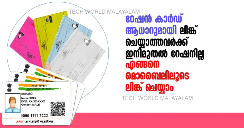 How To link Adhar Card to Ration Card