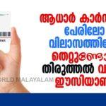 How to update or correct Aadhaar details online