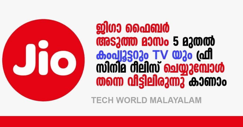 Jio Giga Fiber Fiber Commercial Launch Date
