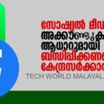 Aadhaar Linking to Social Media Accounts