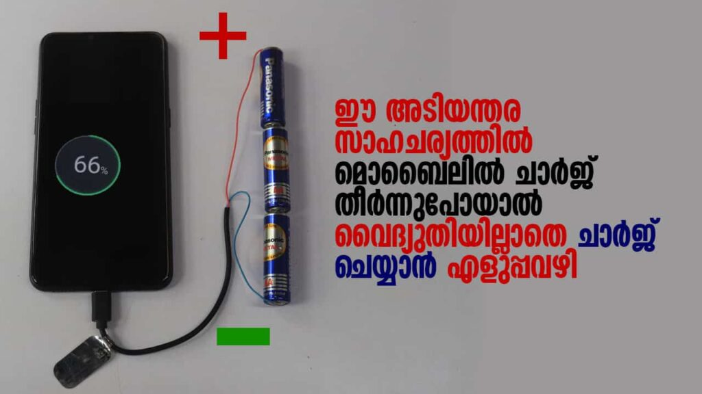 temporary Mobile Phone Charger Making
