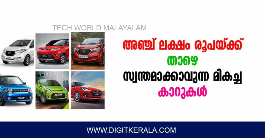 Best petrol cars under 5 lakhs in India
