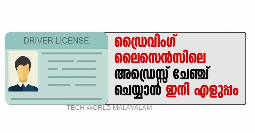 How to address change other state license to kerala