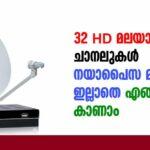 Malayalam FREE channels Intelsat17