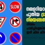 New traffic rule in kerala | Motor vehicle act