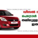 Petrol Car Vs Diesel Car India