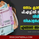 Scholarships for All class students digit Kerala