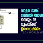 How to make water tank level monitor low cost