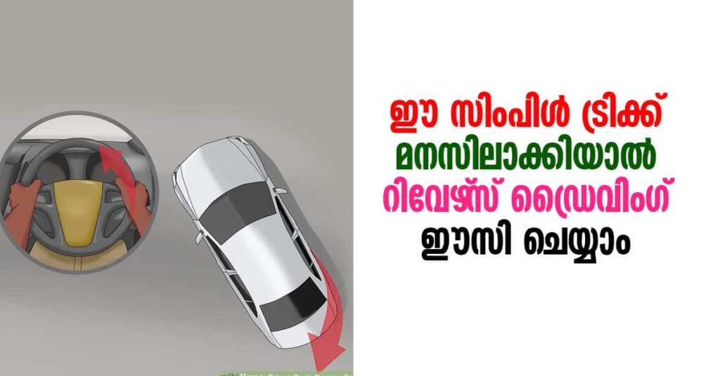 Simple trick for CAR driving