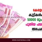 central sector scholarship Kerala | How to apply