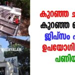 GFRG Constructions in Kerala