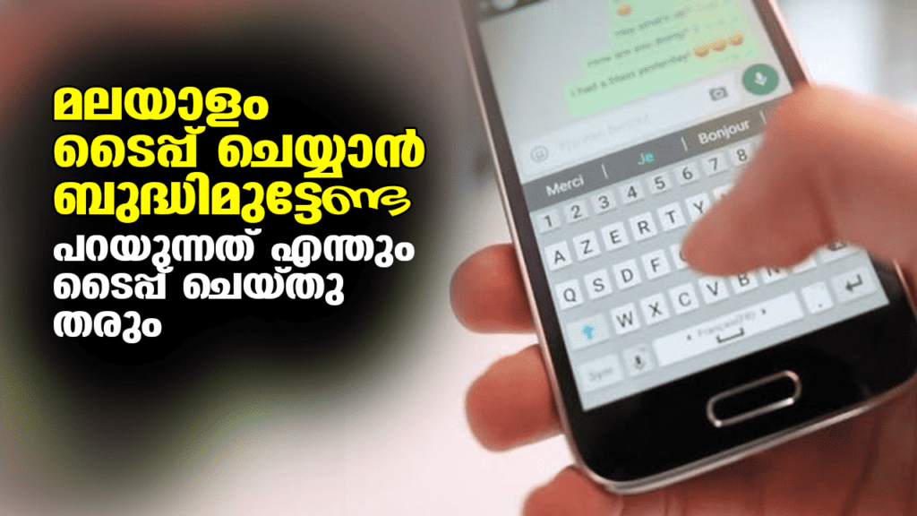 Google Malayalam voice Keyboard Android and iPhone