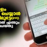 Malayalam Voice Typing app