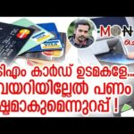 Make Your ATM Card Usage More Secure