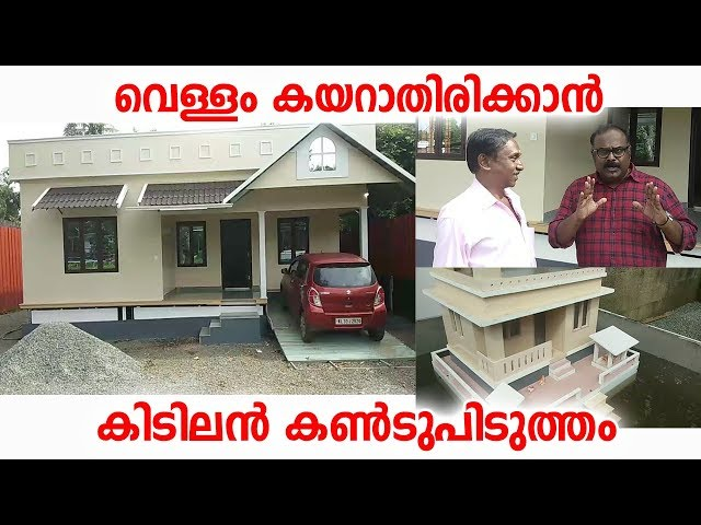 Sri Gopalakrishnan Changanassery new technology House