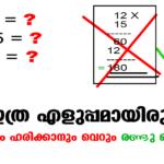 Maths Shortcut Multiplication 2 seconds