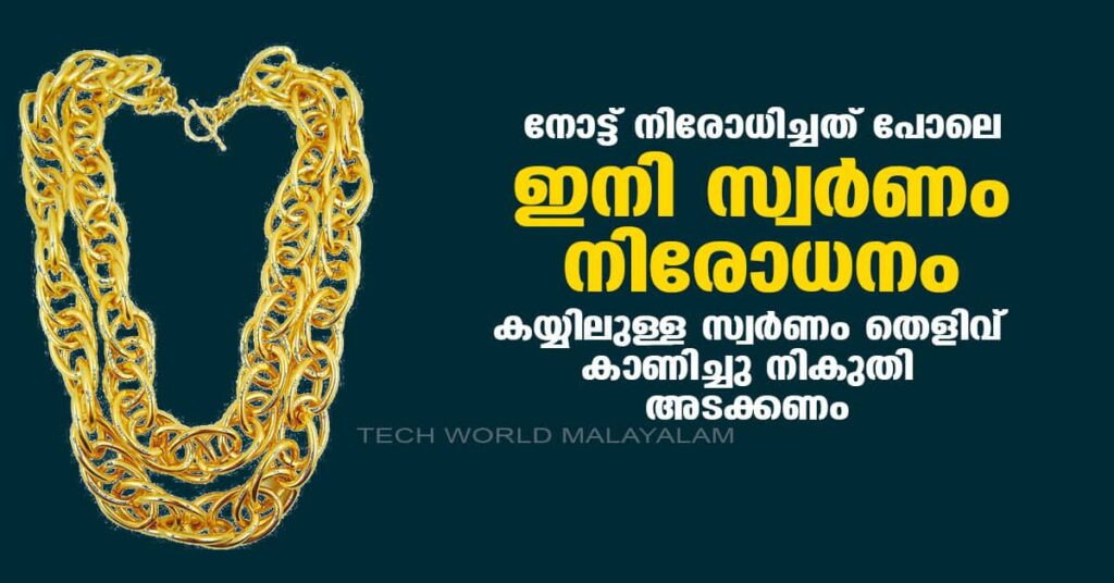 Government may roll out amnesty scheme for unaccounted gold