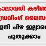 Renewal of driving licence in Kerala