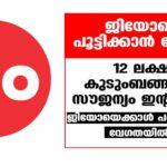 Free internet in Kerala   K-phone project