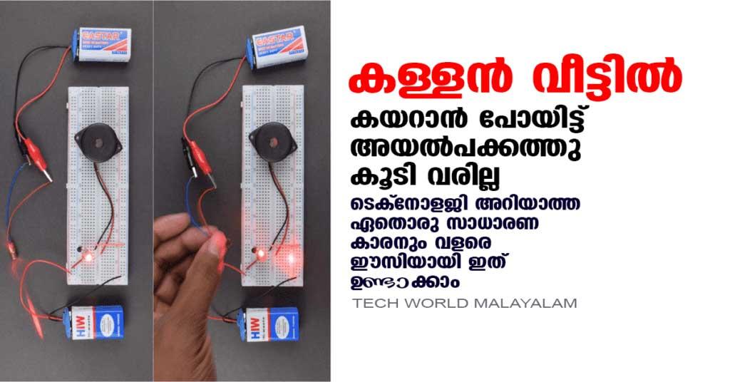 SECURITY-ALARAM-SYSTEM-digit kerala