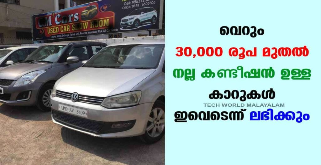 Used car low price in Kerala | Things to Consider Before Buying a Used Car