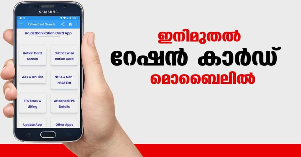 Ration Card Mobile App | Ente Ration Card 2020