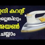 ways to iron clothes without electricity