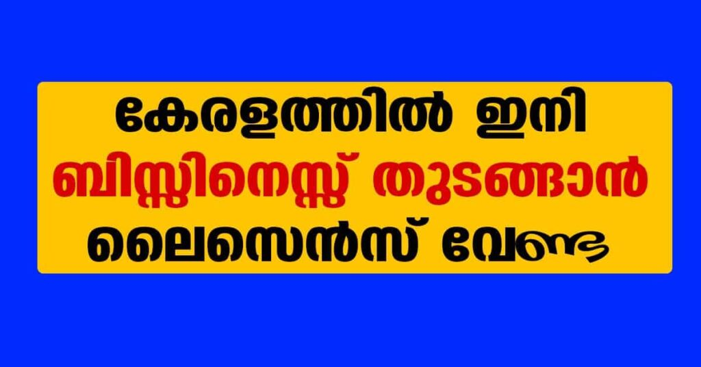 start a business without license in kerala