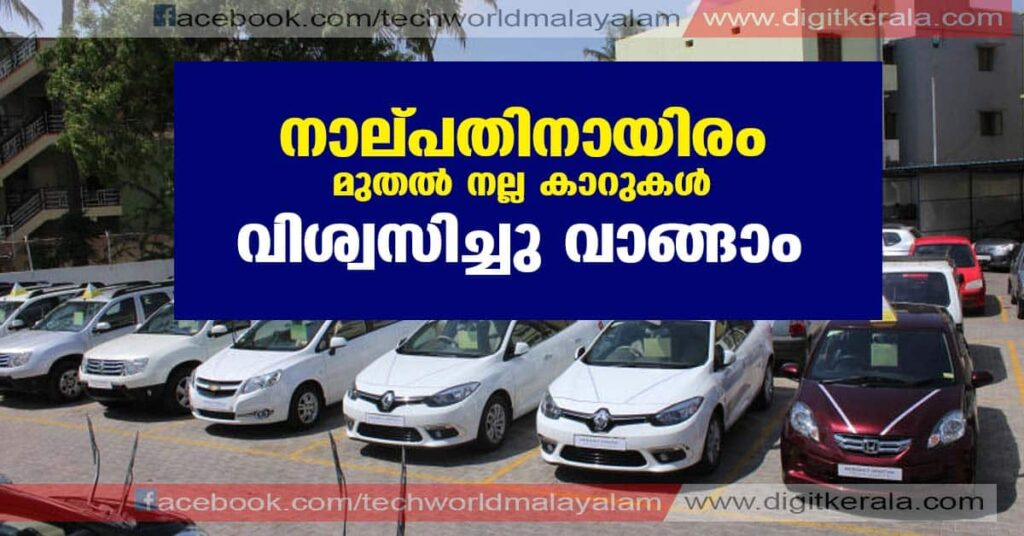 Things to check before buying a used car   Low cost used car in Kerala