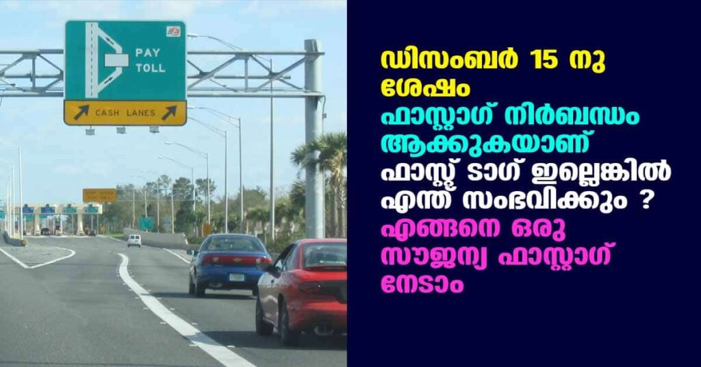 FASTag mandatory for all vehicles from Dec 15