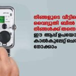 Electric Bill Calculator App in Kerala :  How to save on electricity bill