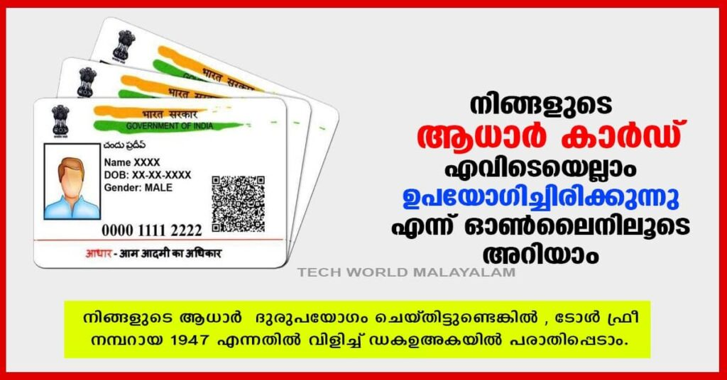 How to Know Your Aadhaar Card Status
