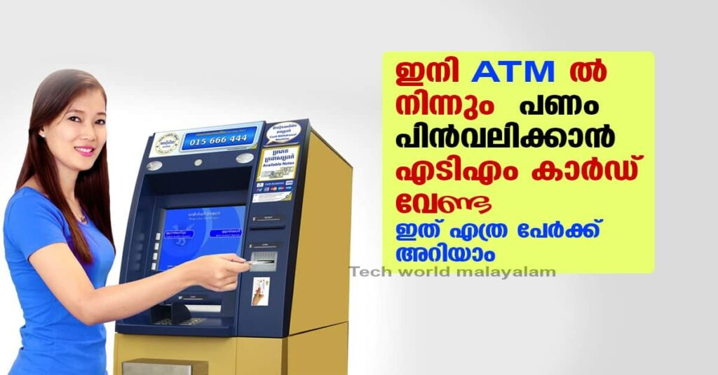 How to withdraw cash without using ATM card at ICICI ATM