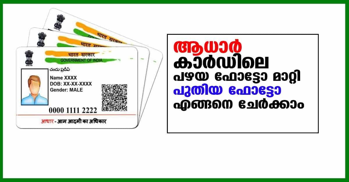 aadhar card photo change  digit kerala