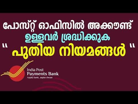 Post office savings bank new updates