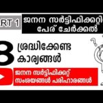 HOW TO ADD NAME IN BIRTH CERTIFICATE   IN KERALA 
