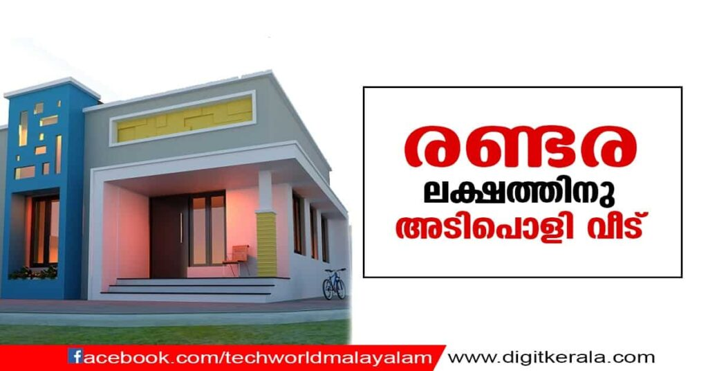 How to make Low Budget House in Kerala- 2.5 lakhs House