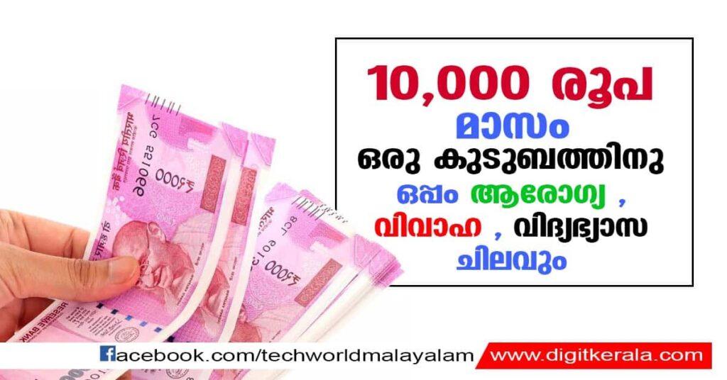 Kerala government new scheme